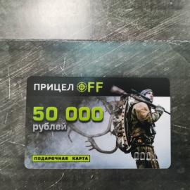 Подарочная карта 50000 рублей